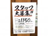 てけてけ 新宿西口駅前店