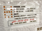 J・マーケット 池袋東武ホープセンター店