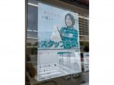 セブン-イレブン 藤沢菖蒲沢南店