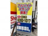 昭和シェル石油株式会社 吹田東SS