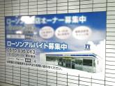 ローソン 本津幡店