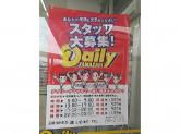 デイリーヤマザキ 名鉄国府駅店