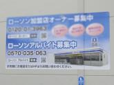 ローソン 尼崎大庄川田町店