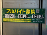 松屋 新中野鍋屋横丁店