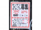 庄や 新秋津駅前店
