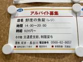 魚屋の寿し魚錠 キャスタ食彩館店