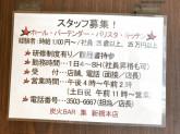 炭火BAR 集 新橋本店