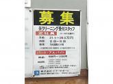 株式会社ピア・サポート 新洗館 ヤマナカアルテ岡崎北店