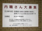 株式会社東海図書館サービス