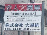 株式会社 大森組