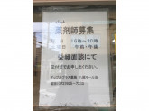 アップルプラス薬局八尾モール店