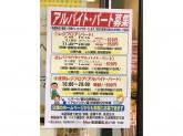 フードマーケット マム 東美薗店