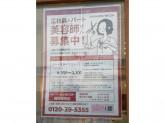 ファミリーヘアサロン デューポイント 篠原橋東店