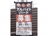 スシロー 徳島応神店