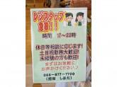 キョーエイ 三ツ合橋店