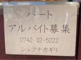 シェフナカギリ 西大寺店