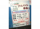 DON NAPOLI(ドンナポリ) 茅ヶ崎