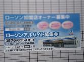 ローソン 平塚大神店