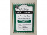 Re.Ra.Ku(リラク) 川崎ラチッタデッラ店