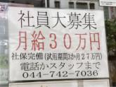 武松家 駅前大通り店