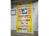 有限会社協栄クリーン 横浜本社
