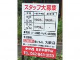 かごの屋 日野多摩平店