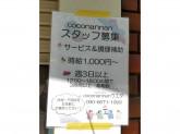 CoConannan(ココナンナン)