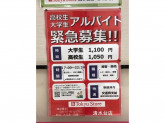 Tokyu Store 清水台店