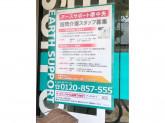 アースサポート堺中央