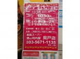 業務スーパー/河内屋 奥戸店