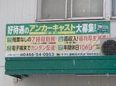 ヤマト運輸 横浜旭支店