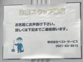 株式会社ベスト・サービス