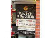ピザダーノ 中村橋店