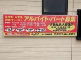 おおぎやラーメン 玉村町店