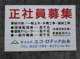 株式会社エコ・ロテック山本