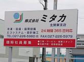 株式会社ミタカ 北関東支店