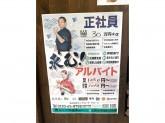 鶏のジョージ 昭島南口駅前店