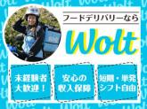 wolt(ウォルト)湘南/香川駅周辺エリア
