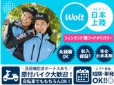wolt(ウォルト)湘南/茅ケ崎駅周辺エリア