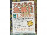 西濃運輸ビジネスセンター 上野御徒町店