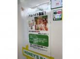 HONEY'S BAR(ハニーズバー) 赤羽埼京線ホーム店