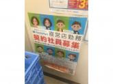 ファミリーマート 新宿京王モール店