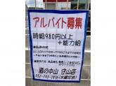 中部酒類販売株式会社/酒の中山 本店(守山店)