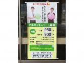 ロッテリア 浜大津アーカス店