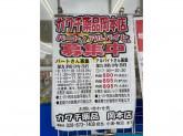 カワチ薬品 岡本店