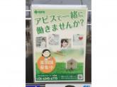 アピス薬局 古川橋店