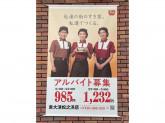 すき家 泉大津松之浜店