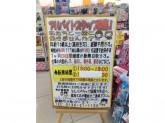 ツルハドラッグ 函館大町店