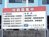 株式会社吉崎設備工業