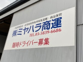 株式会社ミヤハラ商運